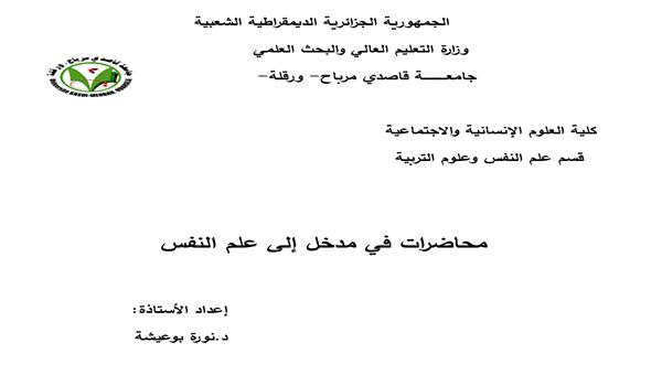 محاضرات مدخل الى علم النفس pdf