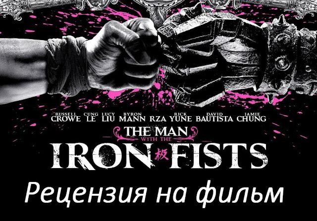 """""""Железный кулак"""" (The Man with the Iron Fists)"""