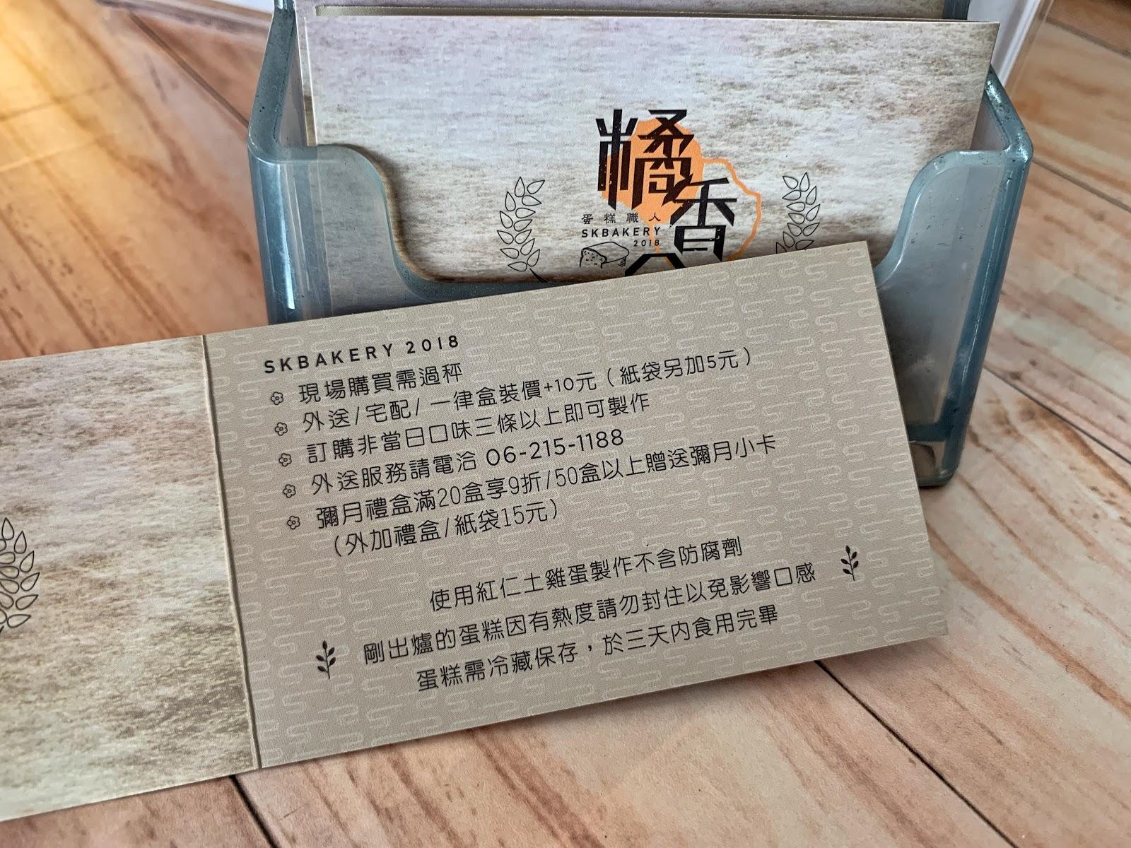 台南中西區美食【橘香合-蛋糕職人】菜單訂購資訊