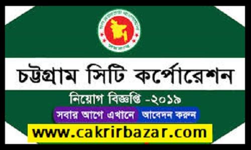 চট্টগ্রাম সিটি কর্পোরেশন নিয়োগ বিজ্ঞপ্তি ২০২০ - Chattogram City Corporation Job Circular 2020