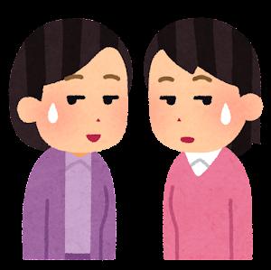 気まずい表情の人たちのイラスト(女性)