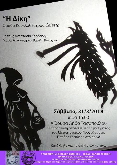 Παράσταση κουκλοθεάτρου στο Ναύπλιο