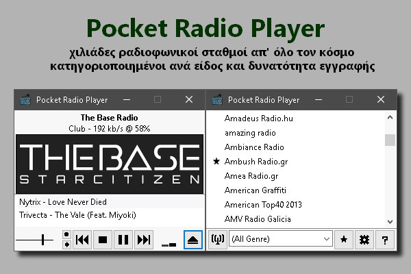 Pocket Radio Player - Χιλιάδες ραδιοφωνικοί σταθμοί με δυνατότητα εγγραφής