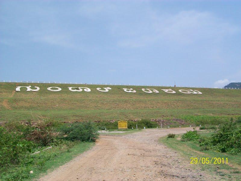 Mm Hills And Gundal Reservoir Mm Hills And Gundal Reservoir
