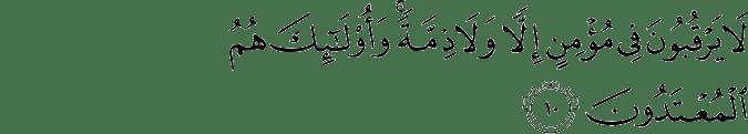 Surat At Taubah Ayat 10