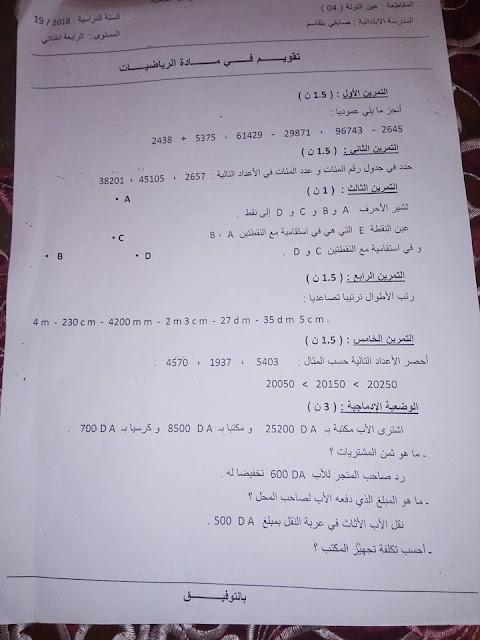 تقويم في الرياضيات و مادة اللغة العربية السنة الرابعة ابتدائي الجيل الثاني
