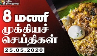Puthiyathalaimurai Morning News 25-05-2020