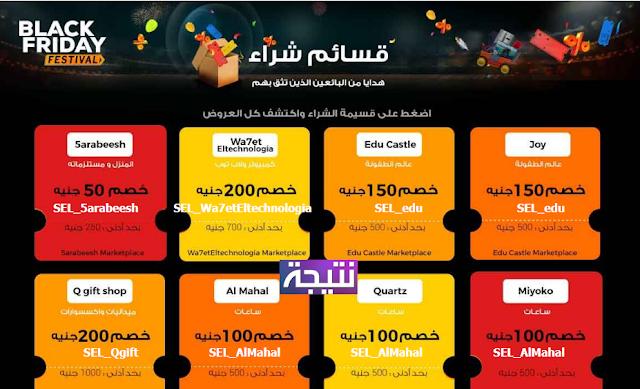 كوبونات جوميا jumia على جميع المنتجات ديسمبر 2017 قسائم شراء جوميا