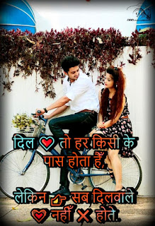 status love in hindi