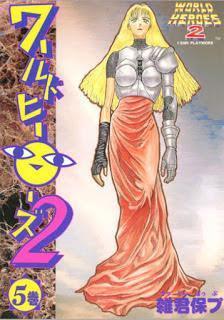 [雑君保プ] ワールドヒーローズ2 第01-05巻
