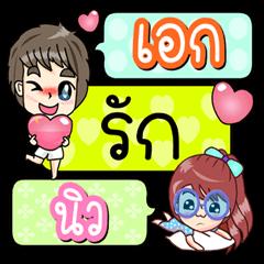 Aek Love New (Lover)