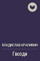 http://bookmix-2011.blogspot.ru/search/label/%D0%93%D0%B2%D0%BE%D0%B7%D0%B4%D0%B8