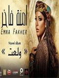 Emna Fakher-Welaet 2016