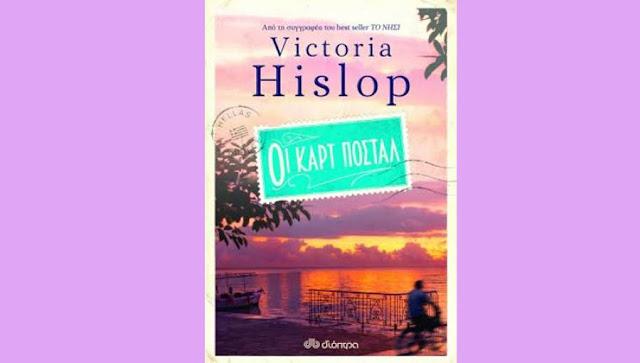 Αυτό είναι το στόρι του νέου βιβλίου της Βικτόρια Χίσλοπ «Οι καρτ ποστάλ»