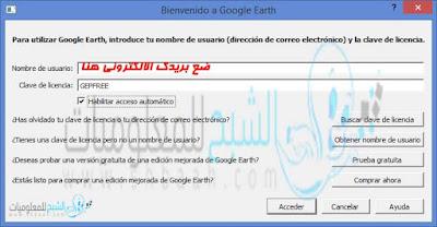 اكتشف العالم عبر برنامج Google Earth Pro وبترخيص مجانى