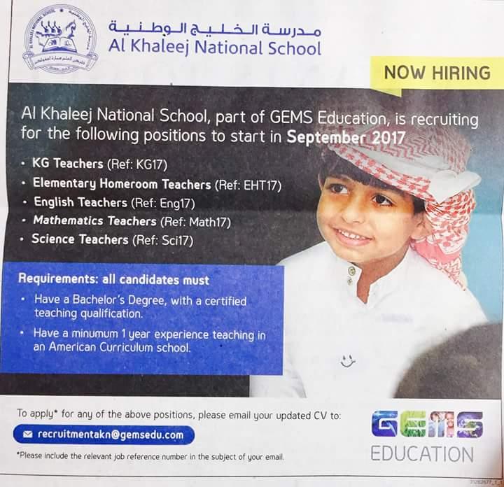 وظائف خالية فى مدرسه الخليج الوطنيه فى الامارات 2019