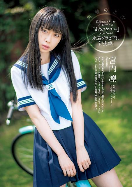 Miyauchi Rin 宮内凛 Weekly Playboy No 18 2017 Pics