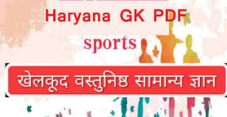 Haryana GK in Hindi Download PDF