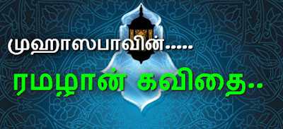 eid tamil quotes fb cover
