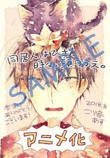 'Doukyonin wa Hiza, Tokidoki, Atama no Ue' terá anime!