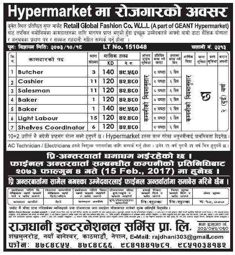 Jobs in Hypermarket in Kuwait for Nepali, Salary Rs 49,560