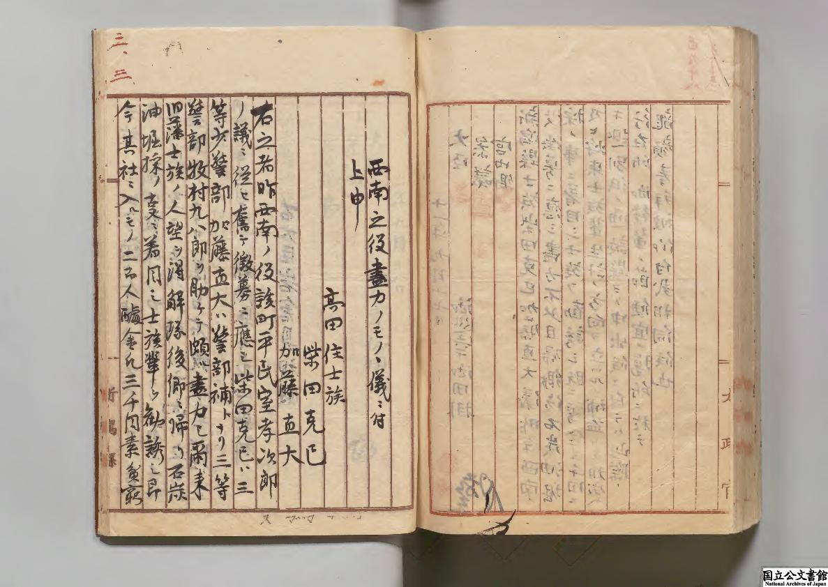古い公文書を読むブログ: 柴田克...