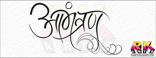 Aamantran Calligraphy