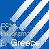 """""""Πυρά"""" ESM: Μετά τις εξαγγελίες Α.Τσίπρα, σταματούν οι συζητήσεις για το χρέος"""