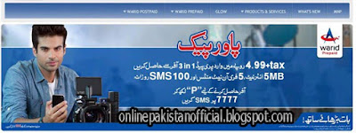 Warid Power Pack Bundle Daily MInutes SMS, MBs