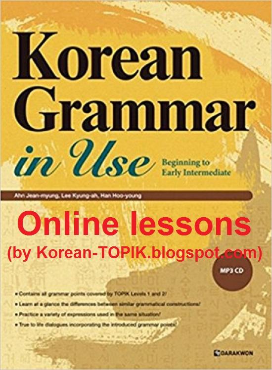 Korean Grammar In Use Beginner Online Lessons Continued Korean