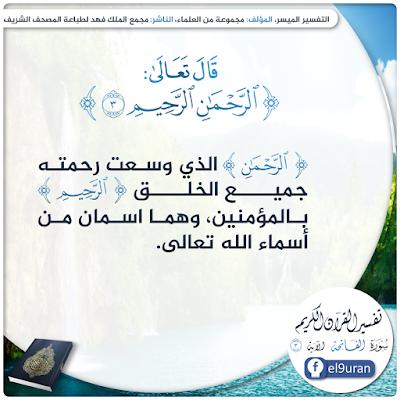 الرحمن الرحيم