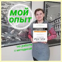 https://iragabi.blogspot.ru/search/label/психология%20самопомощи.