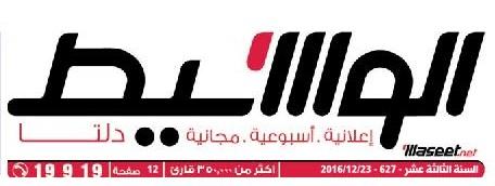 جريدة وسيط الدلتا عدد الجمعة 23 ديسمبر 2016 م