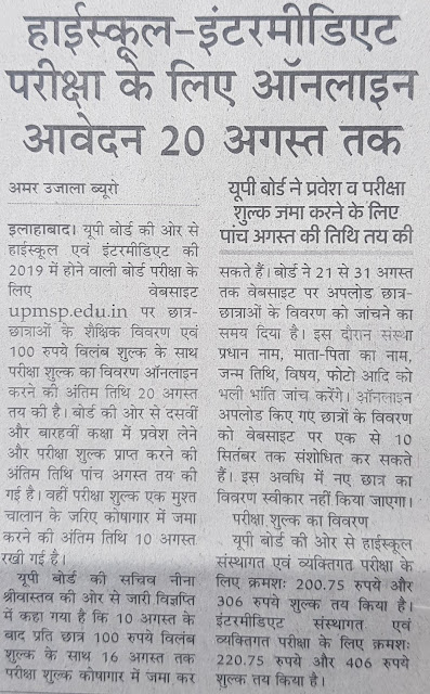 UP Board 10th 12th Exam Online Registration