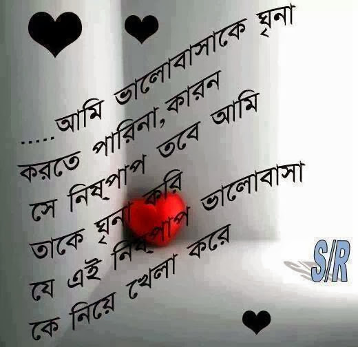 Cute Love Quotes In Urdu English Bangla Love Quote Sms Free Text Message Free Stock