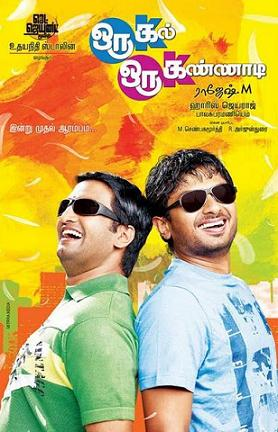 ok ok tamil movie lotus eq dvd 5 print download