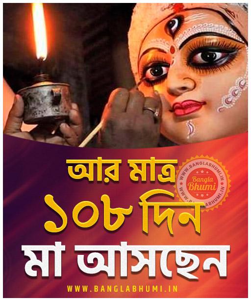 Maa Asche 108 Days Left, Maa Asche Bengali Wallpaper