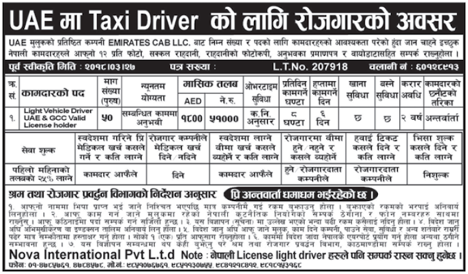 Jobs in UAE for Nepali, Salary Rs 51,000