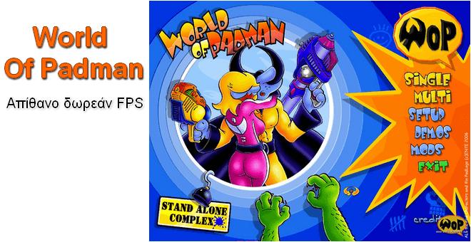 World of Padman - Εκπληκτικό FPS δωρεάν παιχνίδι