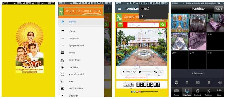 gopal-mandir-jhabua-android-app-launch-गोपाल मंदिर झाबुआ की एंड्राइड ऐप लांच, अब मोबाइल पर भी होंगे ऑनलाइन दर्शन