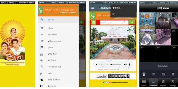 गोपाल मंदिर झाबुआ की एंड्राइड ऐप लांच, अब मोबाइल पर भी होंगे ऑनलाइन दर्शन