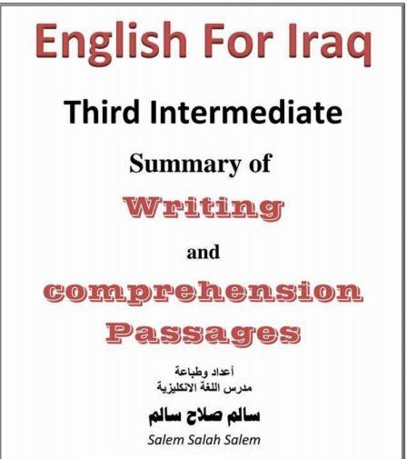 الملخص الشامل في اللغة الأنكليزية لصف الثالث المتوسط للعام 2018