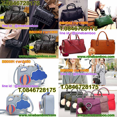 กระเป๋าแฟชั่นหรูหลากหลายดีไซน์ style perfect
