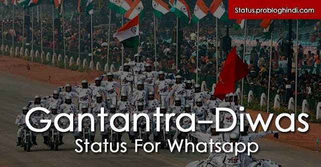 gantantra diwas status, gantantra diwas images, gantantra diwas status in hindi, gantantra diwas status in english, gantantra diwas desh bhakti status, 26 january gantantra diwas status, gantantra diwas status by freedom fighters, gantantra diwasstatus with images, gantantra diwas status