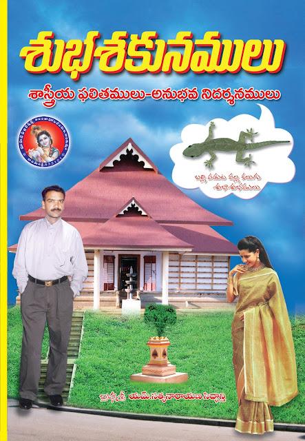 శుభ శకునాలు | Subha sekunalu | GRANTHANIDHI | MOHANPUBLICATIONS | bhaktipustakalu