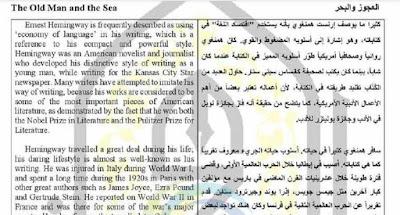 العجوز والبحر pdf