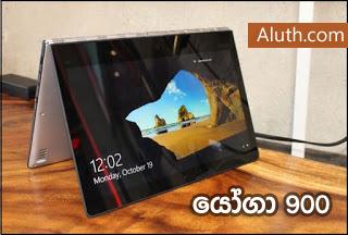 http://www.aluth.com/2015/12/lenovo-yoga-900-tab.html