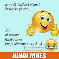 Funny Pandit And Air Hostess Jokes In Hindi Quotes Wallpapers