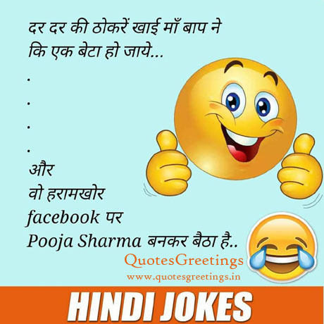 funny fake facebook profile jokes in hindi quotes wallpapers