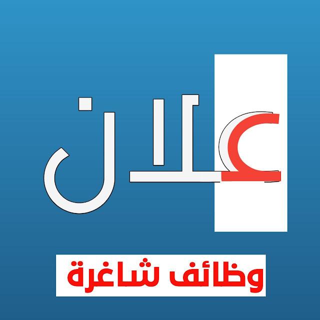 وظائف جديدة شاغرة على القطاعين الخاص والعام بتاريخ 24/9/2017 مع التفاصيل